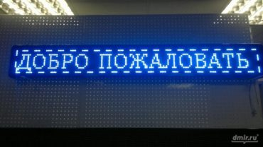Изготовление бегущих строк в Кирове