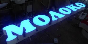 Объемные световые буквы в Кирове