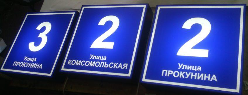 Изготовление световых коробов в Кирове