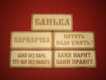 Таблички для бани